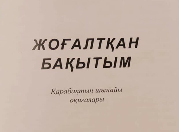 Qarabağ hekayələri qazaxcaya çevrilərək Nur-Sultanda nəşr edilib