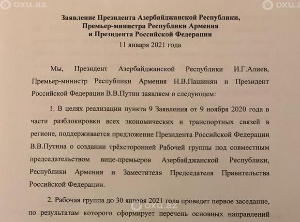 Azərbaycan, Rusiya və Ermənistanın başçılarının imzaladığı birgə bəyanatın mətni – FOTO